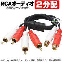 RCAオーディオ2分配ケーブル RCA(メス)→RCA(オス)x2 40cm オーディオ分配用(赤・白) 車載スピーカー・イベント、音響、スピーカー増設 COMON ODF-Y  C79524