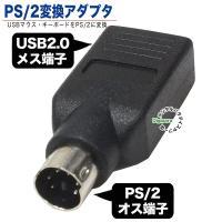 USBマウスをPS/2端子で使える USB2.0(A)(メス)→PS/2(オス)変換アダプター USB-PS2MA 87923 変換名人