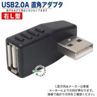 右L型USBアダプタ USB2.0(A)(メス)→USB2.0(A)(オス) 手元すっきり 飛び出し解消 USBA-RL  変換名人