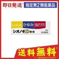 シオノギ D軟膏 10g 5個セットなら1個あたり1059円  指定第2類医薬品