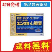 ユンケル心臓薬 72錠 10個セットなら1個あたり1698円  第2類医薬品