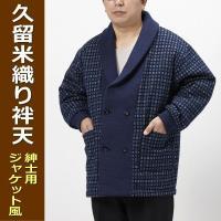 襟と袖口をリブ編みに仕上げ、デザイン性と作業性を両立させた久留米織りのブランド品です。手縫いのため型...