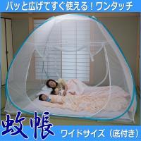 底付き(全面)の「かや」なので蚊だけでなく這う虫対策にもおすすめです。お布団2枚分が敷ける広々サイズ...