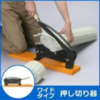 木の枝の廃棄やダンボール、絨毯やカーペットなどの切断に便利な押切機(押切器)です。刃の長さが36cm...