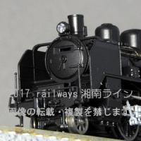 C11は昭和7(1932)年から昭和22(1947)年にかけて381両も製造された「1C2」の軸配置...