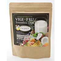 ●「ベジフルスムージーダイエット(ココナッツ)」は、話題の3種のオイル(エキストラバージンココナッツ...