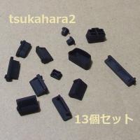 送料無料 (13個セット) (黒) PC パソコン ノートパソコン USB ポート HDMI RJ45 メス 防塵 ゴミ ホコリ よけ キャップ コネクタ プラグ カバー