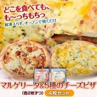 冷凍ピザのパイオニア「DEL SOLE」より 大人気・マルゲリータと濃厚な5種のチーズピザをお得なセ...