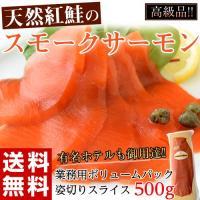 """高級品!!これが本物のスモークサーモン!!  昔から、高級なスモークサーモンといえば""""紅鮭""""でしたが..."""