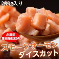 お皿に出してみると、どーんと山盛り!!たっぷり200g!!!!  北海道羅臼漁港で水揚げされた秋鮭を...