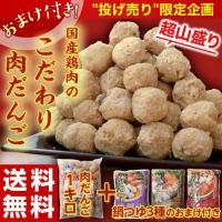≪送料無料≫肉だんご1キロ 鍋つゆ3種のおまけ付き ※冷凍【同梱不可】☆