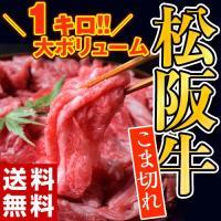 松阪牛がこの価格で購入できることは滅多にございません!!こま切れとはいえ、サシがしっかりと入った部位...