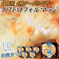 国内某大手メーカーのピザが6枚セット999円の大特価! メーカー終売品を破格で買い取りました! 4種...