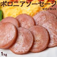 肉 ボロニア ソーセージ コインカット 1kg 酒の肴 おつまみ ウインナー 冷凍 冷凍同梱可能