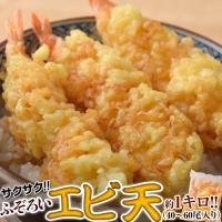天ぷら 冷凍 訳あり ふぞろいエビ天ぷら 大容量 1キロ 40~60尾入り えび エビ 天麩羅 てんぷら お惣菜 お弁当 おかず おつまみ えび天 冷凍 送料無料
