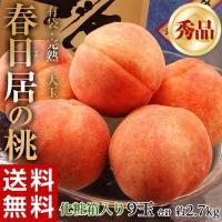 桃はシーズンが進むにつれて、大玉になり、糖度が上がり、汁が少なくなり、硬くなります。 桃の好みは人そ...
