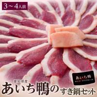 国産の濃厚なかもの旨みを存分に味わえる贅沢な鴨肉セットをご用意しました。鍋の専用タレも入っていますの...