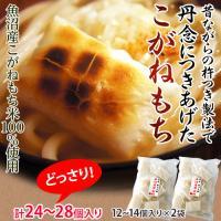 新潟産こがねもちを100%使用した、とびきり美味しい角餅です。 21個入り・約1キロの大容量! しか...