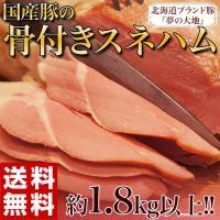 送料無料・同梱不可 年に数回の完全受注生産!!限定製造される、北海道のブランド豚「夢の大地」のすね肉...