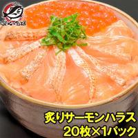 炙りトロサーモンハラス 寿司ネタ用炙りトロサーモンスライス・160g・20枚入り