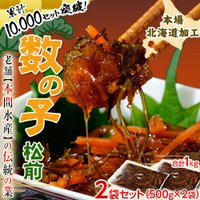 【昨年1,9トン完売…レビューも高評価★】  北海道・伝統の味を大切に作り続ける、道内でも指折りのメ...