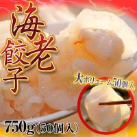 ぷりっぷりのエビがたっぷりと詰まった「海老餃子」!もちもちの皮の中には、すり身ではなくブツ切りのエビ...