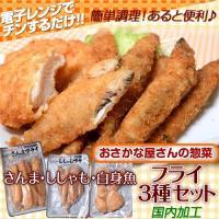 さんま・ししゃも・白身魚の3種類のフライをセットでお届け!! なんと、\電子レンジで温めるだけ/で、...