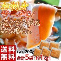 超有名お寿司屋さんの端材を緊急入手! しかも一番人気のサーモンの切り落とし!!  年末年始の大需要で...
