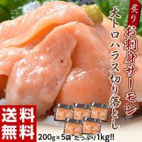 """寿司ネタとしても大人気の「""""炙り""""お刺身サーモン大トロハラス切り落とし」。 今回はしっこやこま切れに..."""