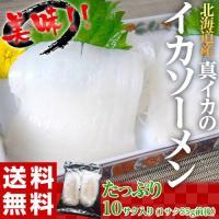 北海道沖で獲れた真イカを厳選!!急速冷凍でお届けします。 細目にカットしており、鮮度も抜群なので、ト...