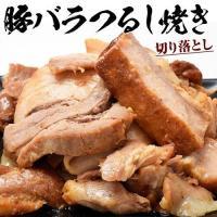 豚 チャーシュー 焼豚 豚バラ つるし焼 切り落とし 500g×2袋 合計1kg 送料無料 冷凍 豚肉 叉焼