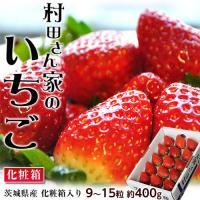 この『村田さん家のイチゴ』の美味しさは、文句なしです。村田さんは、特に品質に関しては厳しく、私達が見...