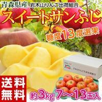 糖度13度保証のあま〜いサンふじりんご。  光センサーで厳選した甘さ抜群のりんごをお届けします。 葉...