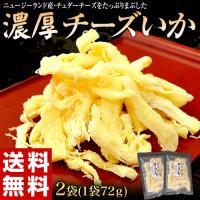 さきいか イカ チーズ おつまみ 北海道加工 『チーズいか』 2袋 (1袋あたり72g) 代引き不可 複数購入不可 ネコポス 送料無料