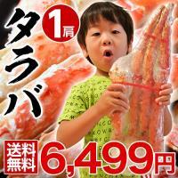 かに カニ 蟹 タラバガニ タラバ蟹 たらば蟹 たらばがに 約800g×1肩 2人前相当 ボイル 特大タラバガニ 冷凍 送料無料