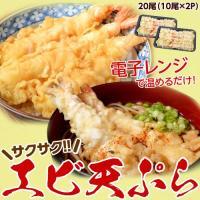 立派なエビの天ぷらが、たっぷり\20尾!!/ 自家配合の特製衣がサクサク!!電子レンジで温めるだけで...