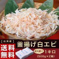富山湾で獲れる白えびは海の宝石ともいわれ、年間の漁獲量が少なくとても高価。 それが、なんと!!青く透...