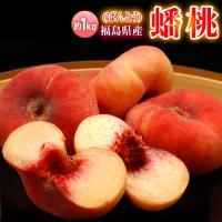 果実が扁平形なため、「平桃(ぴんたお)」「座禅桃」とも呼ばれる、中国の揚子江地域原産の桃です。 『西...