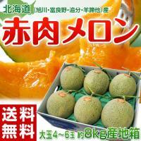 北海道の赤肉メロンは、芳醇な香りと平均糖度15度にも及ぶ甘さが人気の秘密です。この糖度の秘密は、昼夜...