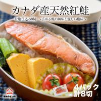 築地やまいち厳選 カナダ産天然 紅鮭(甘口仕込)8切れ入