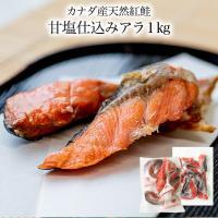 築地やまいち厳選 カナダ産天然紅鮭甘塩仕込みアラ1kg(500gx2)紅鮭 アラ カマ 塩鮭 カナダ産紅鮭 紅鮭あら 鮭あら