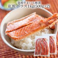 築地やまいち厳選 紅鮭ハラス 甘塩仕立て 1kg(500gx2)紅鮭 紅鮭はらす ハラス はらす