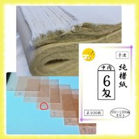 手漉きこうぞ紙・韓国楮紙 100枚包 (1)規格:中肉 6匁、手漉き (2)サイズ:660×1,00...