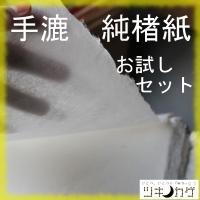 手漉き純楮紙お試しセット!! サイズ:660×1,000mm(2.2×3.3尺;二三判幅広)  (品...