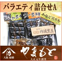 昆布巻3種に鱈の旨煮と丹波黒豆を加えたバラエティ豊かな詰合せです。 ※着色料・保存料などの添加物を一...