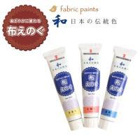 ■塗り面積/約A4サイズ1枚(チューブ1本) 綿や麻、ポリエステル、デニムなどに描ける布専用の水性絵...