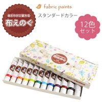 ■塗り面積/約A4サイズ1枚(チューブ1本)■12色セット 綿や麻、ポリエステル、デニムなどに描ける...