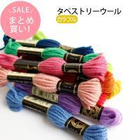 (まとめ買い) タペストリーウール 刺繍糸486番 10本セット カラフル  つくる楽しみ
