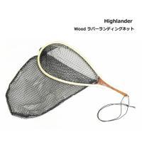 ハイランダー Wood ラバーランディングネット  ●魚にやさしい、ソフトなラバーネット。 ●軽い!...