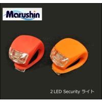 マルシン漁具 (MARUSHIN) 2 LED セキュリティ (Security) ライト  (2個...